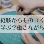 陶芸をしている写真