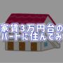 【家賃3万円台】夢を追いかけるため家賃の安いアパートに住んでみた感想